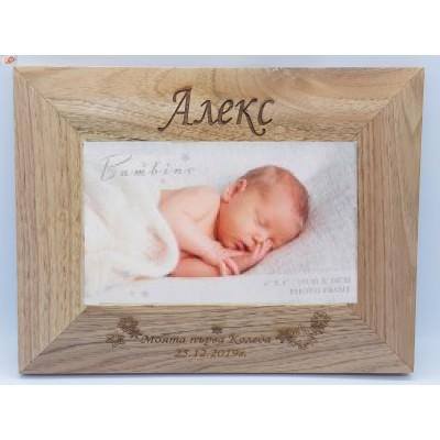 Дървена рамка за снимка с размер 10х15см и включено гравиране